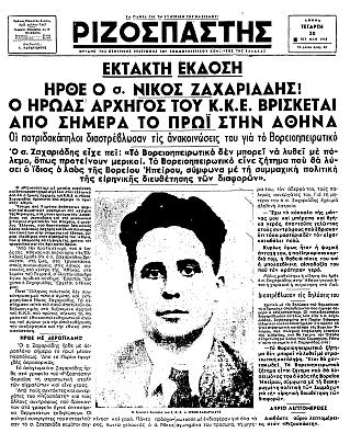 Ιστορικά ντοκουμέντα δείχνουν ότι Ν.Ζαχαριάδης και ο Χότζα πολεμούσαν την Ελλάδα - Δείτε από που είχαν βοήθεια οι κομμουνιστές!