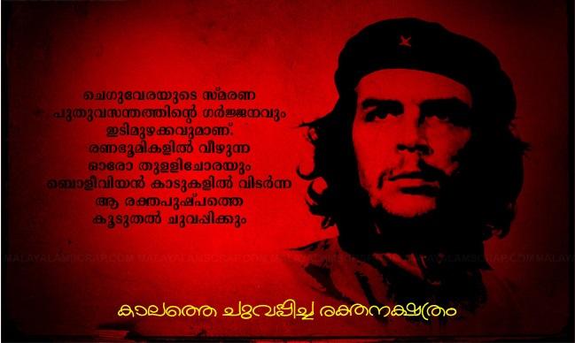 malayalam dialogue images for facebook cheguevara