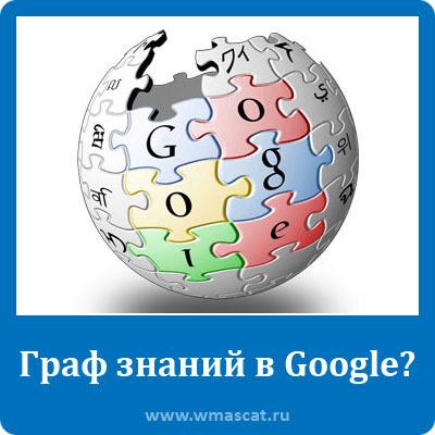 Граф знаний в Google?