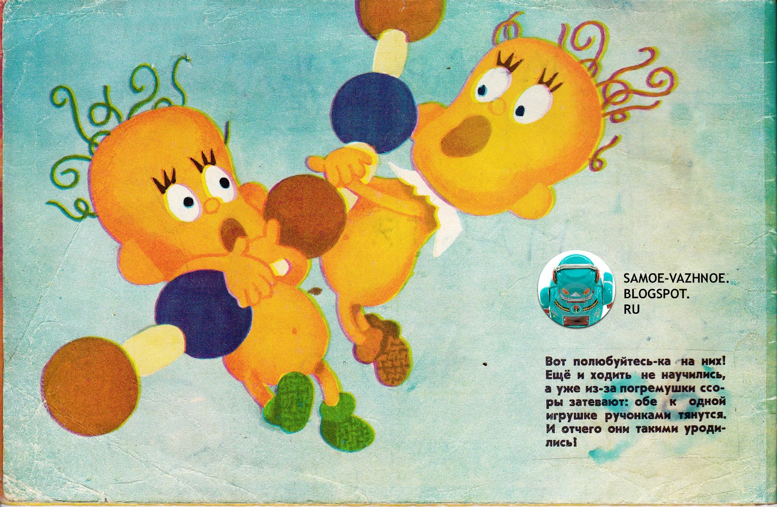 Детская книга СССР двойняшки близнецы ссорятся ругаются дерутся