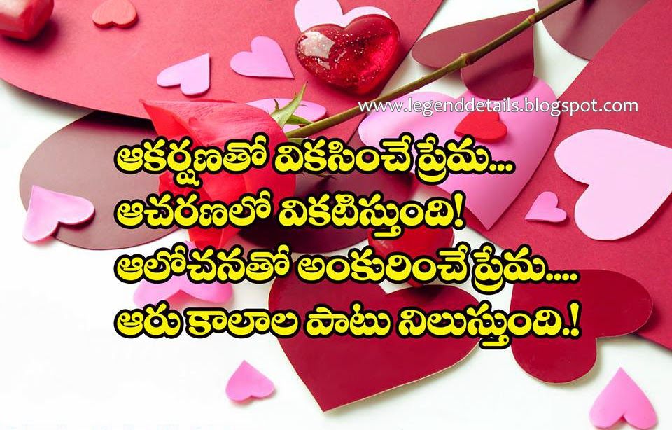 Telugu Love Quote Photos Real Love Quotes in Telugu