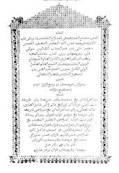 Syekh Khatib Muhamad Ali al-fadani al-Minangkabawi