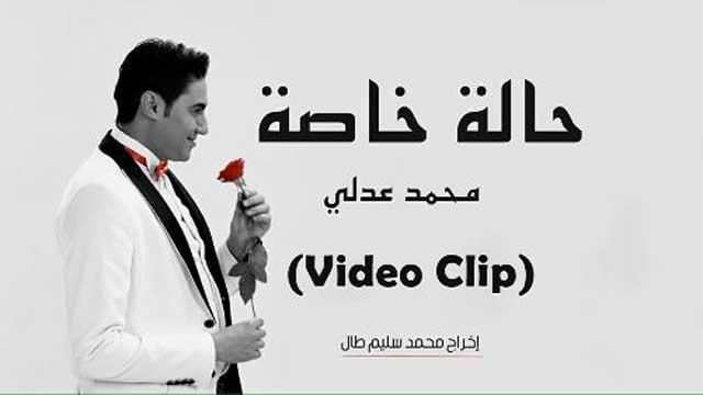 الفنان المغربي محمد عدلي يطلق حالة خاصة بفيديو كليب مميز