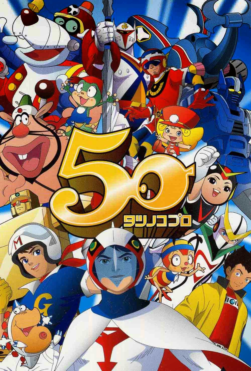 Tutte le serie Tatsunoko