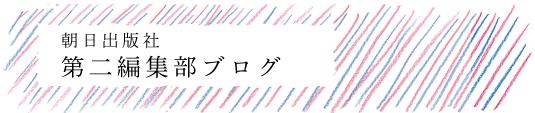 朝日出版社第二編集部ブログ