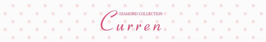 Curren(カレン)ダイヤモンド卸直営専門店 婚約指輪&結婚指輪も人気