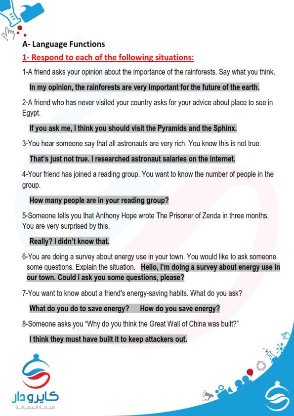 توقعات اليوم السابع لامتحان اللغة الانجليزية للثانوية العامة 2015 نظام حديث 4_002