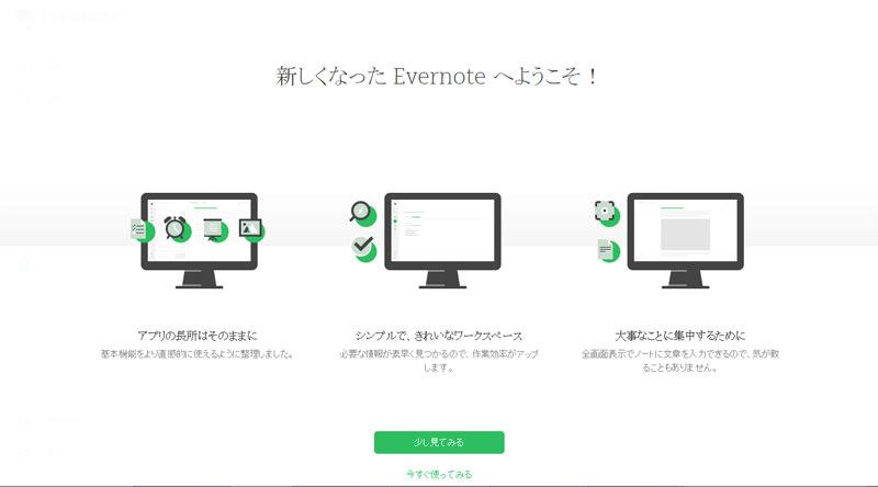 Evernoteの新しいインターフェース(Beta)を試してみた。