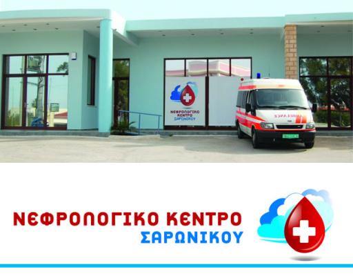 ΝΕΦΡΟΛΟΓΙΚΟ ΚΕΝΤΡΟ ΣΑΡΩΝΙΚΟΥ