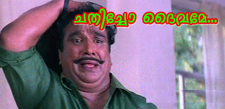 Chathicho Dhaivame - Cochin Khanifa Malayalam comedy photo comments