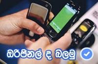 http://www.aluth.com/2014/05/original-phone-find.html