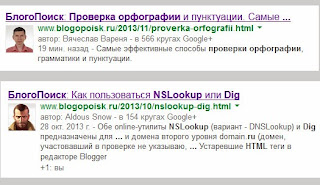Расширенные сниппеты в выдаче Google разных авторов на одном сайте или блоге