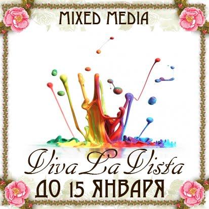 Стиль - Mixed media
