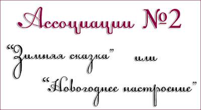 """Ассоциации №2 - """"Зимняя сказка"""" и """"Новогоднее настроение"""""""