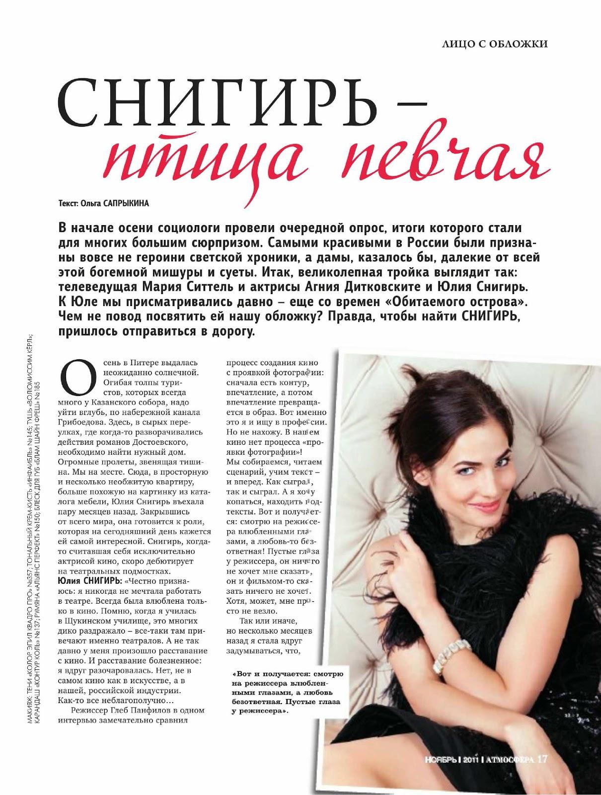 Юлия зимина фото в журнале 29 фотография