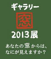 ギャラリー窓 2013展