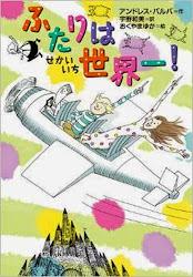 児童書「ふたりは世界一」