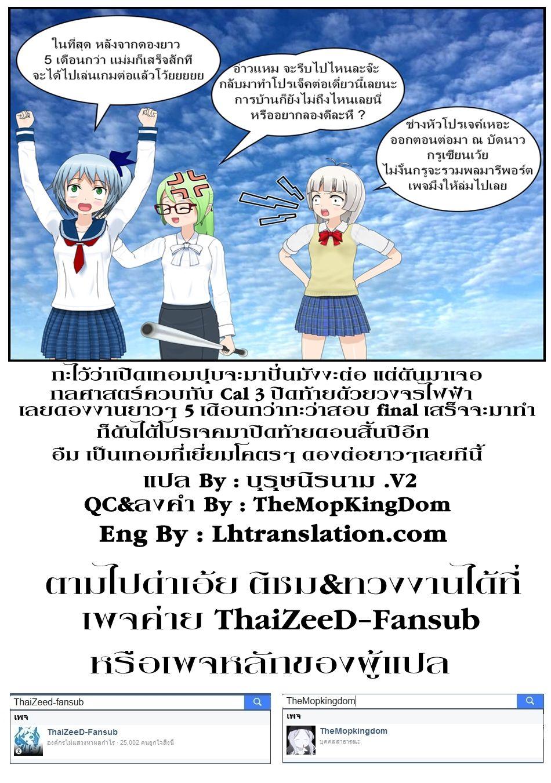 Jaryuu Tensei ตอนที่ 6 TH แปลไทย