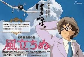 宮崎駿監督のアニメ引退作『風立ちぬ』