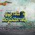 Krishna Gadi Veera Prema Gadha (2016) Telugu Mp3 Songs Free Download