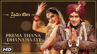 Prema Thana Dhanamaaye Video Song _ Prema Leela _ Salman Khan & Sonam Kapoor _ Diwali 2015