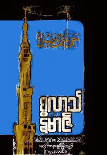 Swalat or Namaaz F.jpg