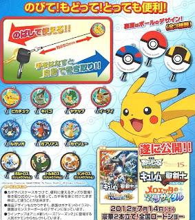 Pokemon Key Reel Holder BW TTA