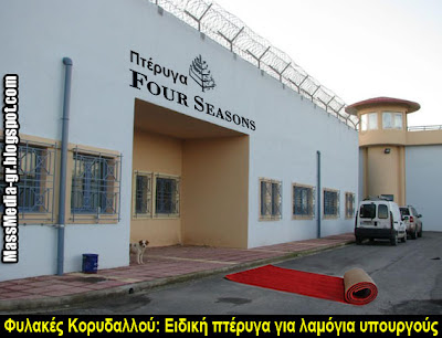 Άκης Τσοχατζόπουλος Κορυδαλλός φυλακή υποβρύχια