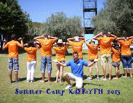 Summer Camp ΚΟΡΥΦΗ 2013