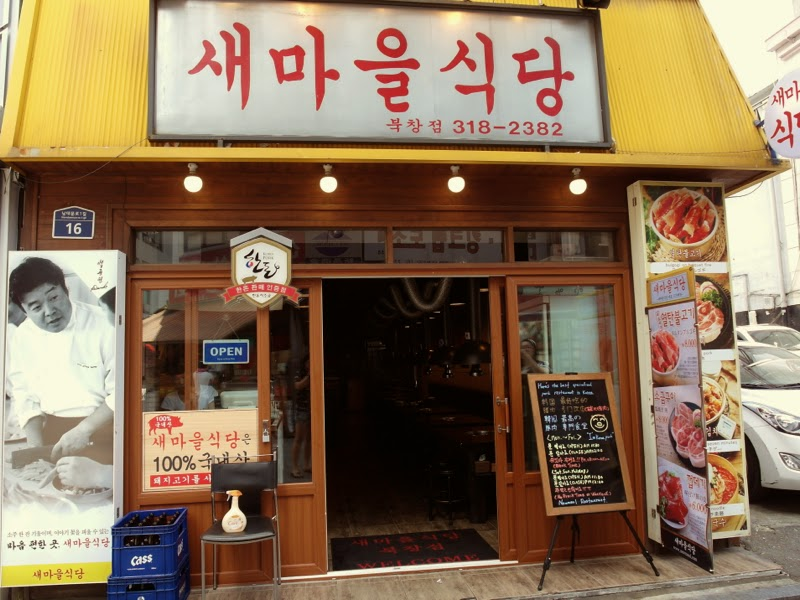 Ewha University Summer Studies Travel Seoul bukchang food alley lunarrive blog singapore saemaeul samgyupsal