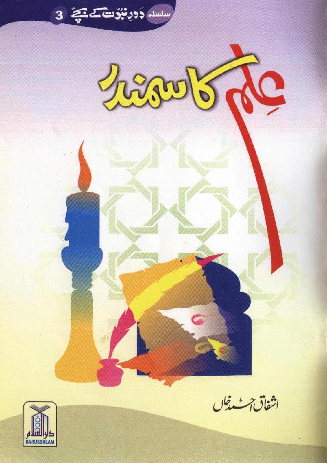 http://urduguru1.blogspot.com/2014/02/ilm-ka-samandar-abdullah-bin-abbas-ra.html