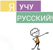 Русский язык для детей