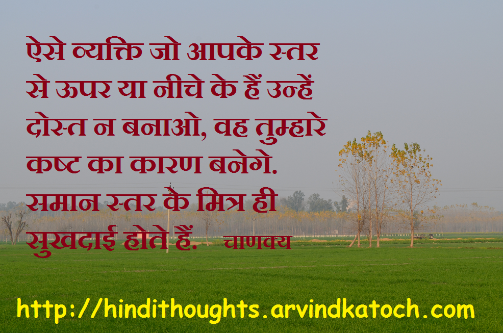 Selfish Friends Quotes In Hindi Image Search Results ...