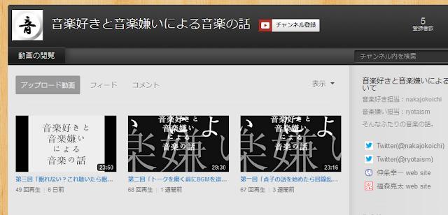 チャンネル画面