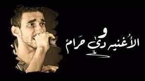 كلمات أغنية الأغنية دى حرام - الجوكر