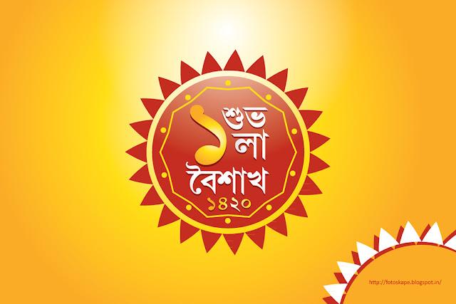 subho-poila-baishakh, suvo naboborsho, shubha nababorsho
