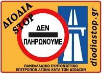 ΔΙΟΔΙΑ STOP