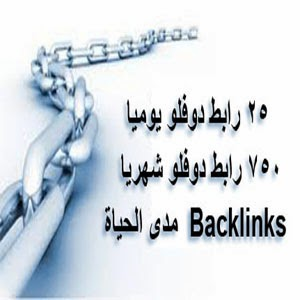 Backlinks DoFollow