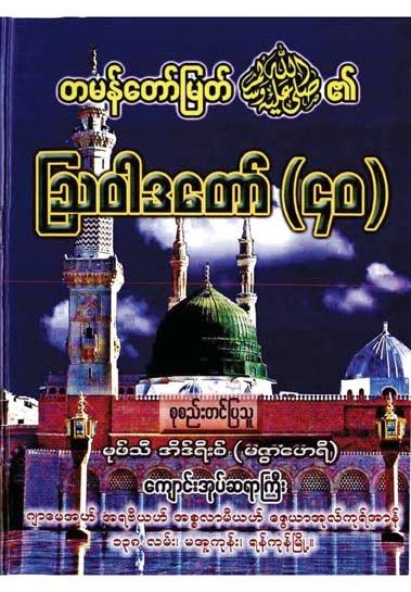 40 Hadiths of Prophet Muhammed (swt) F.jpg