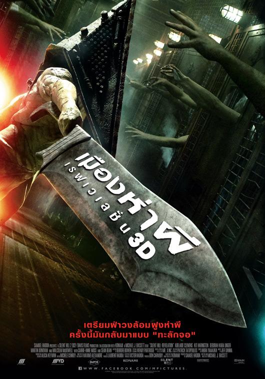 Silent Hill: Revelation (2012) - เมืองห่าผี เรฟเวเลชั่น [ภาพมาสเตอร์][VCD] [Modified]-[พากย์ไทยโรง]