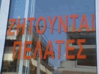 Η αγοραστική δύναμη των Ελλήνων προσγειώθηκε στη δεκαετιά του '70