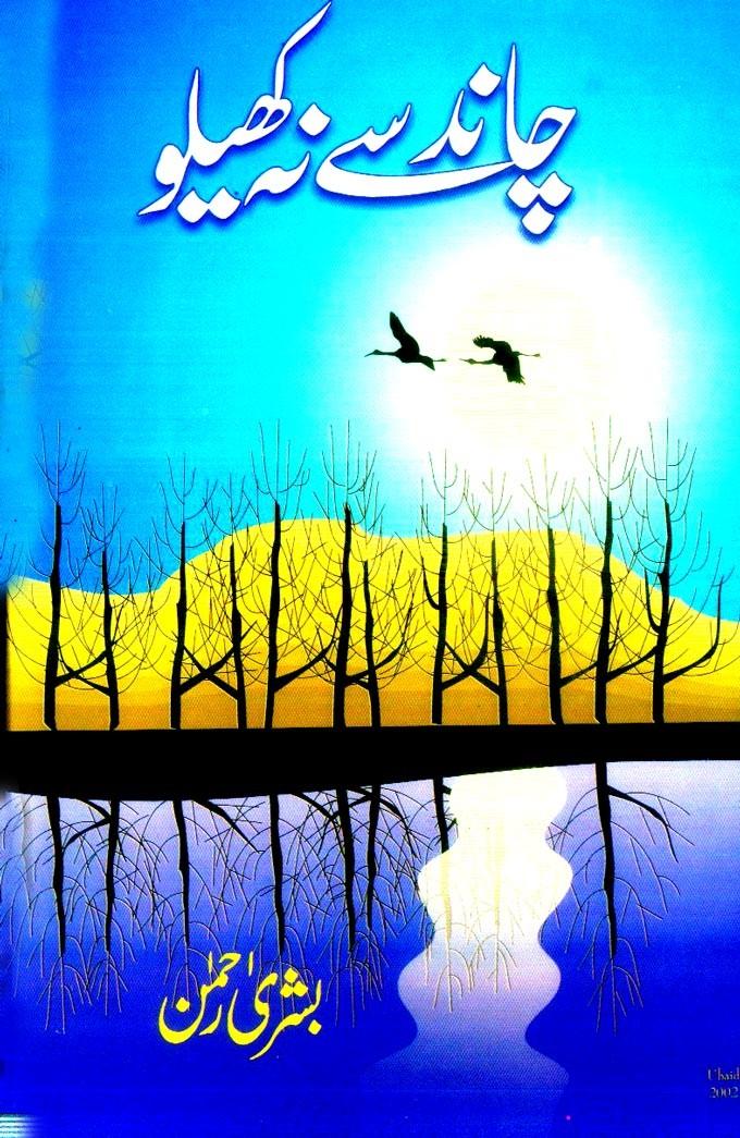 Chand Se Na Khelo By Bushra Rehman28129 - Chand se Na Khelo by Bushra Rehman