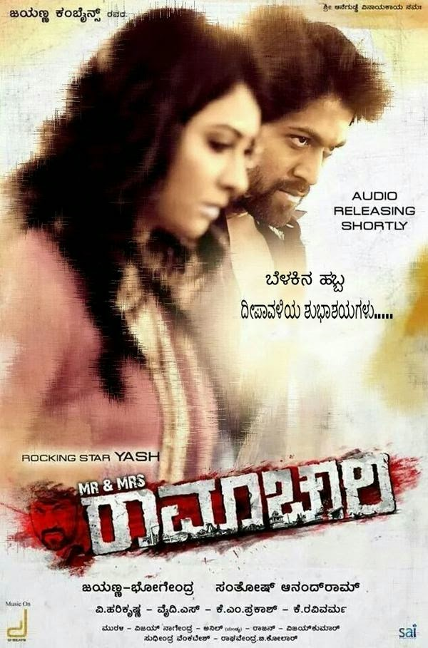 Yennappa Sangathi Full Video Song Mr and Mrs Ramachari Kannada Movie