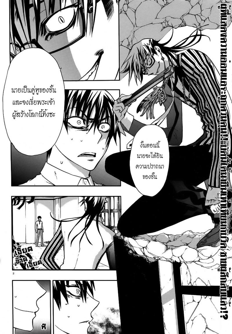 อ่านการ์ตูน Kyokou no Ou 3 ภาพที่ 4