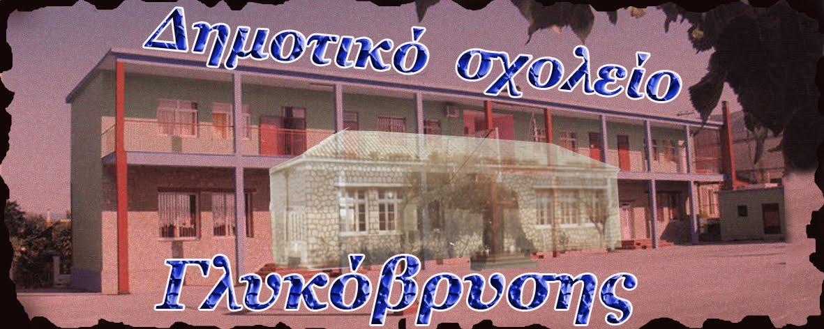 ΔΗΜΟΤΙΚΟ ΣΧΟΛΕΙΟ ΓΛΥΚΟΒΡΥΣΗΣ