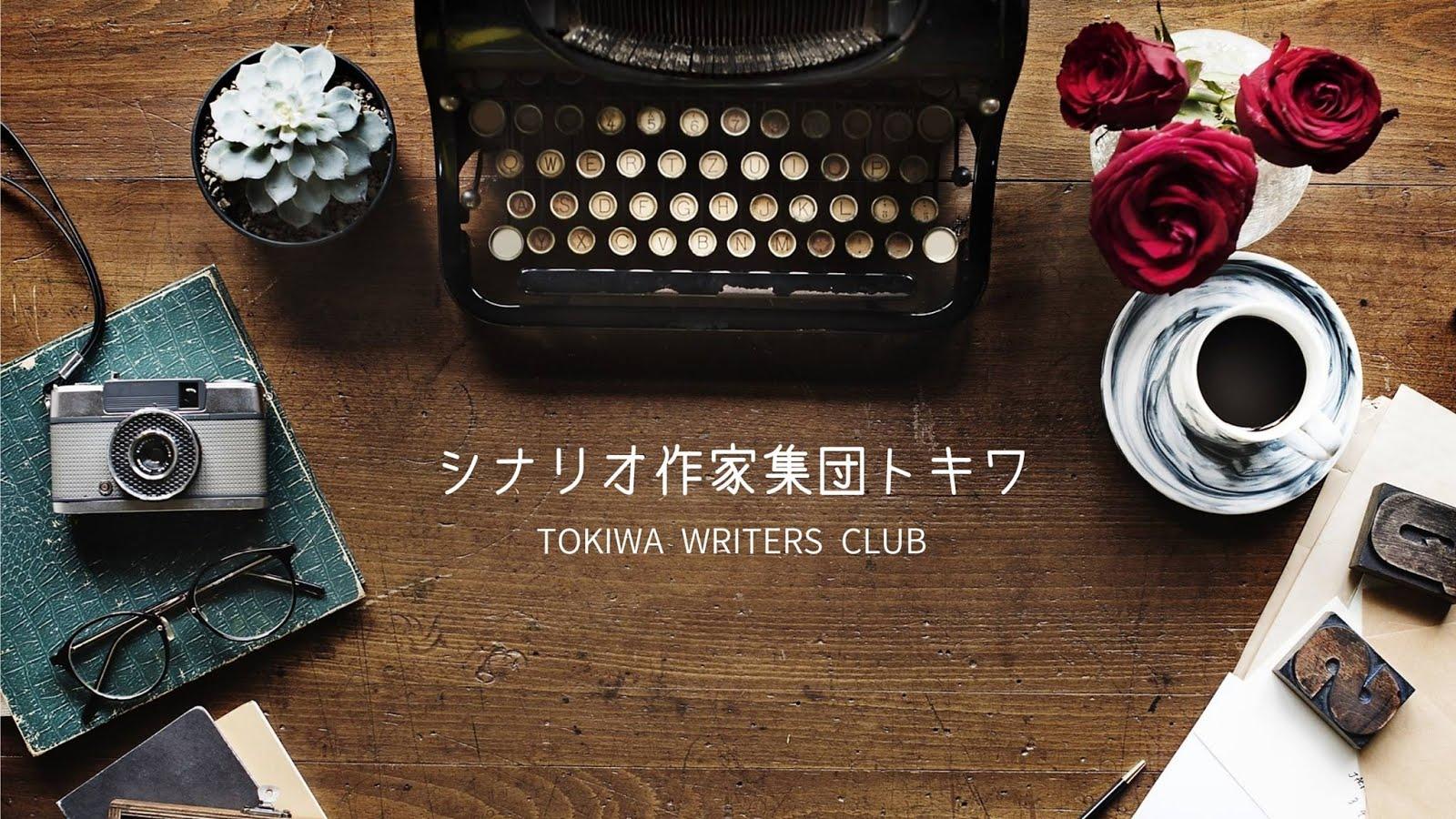 シナリオ作家集団トキワ