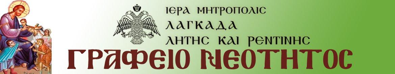 ΓΡΑΦΕΙΟ ΝΕΟΤΗΤΟΣ