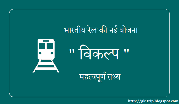 Indian Railway Start Vikalp (विकल्प) Scheme For Waiting List Passenger.