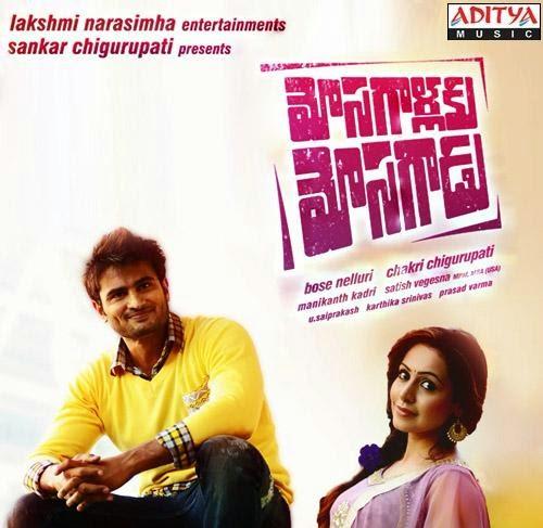 Mosagalaku Mosagadu Telugu Movie songs download