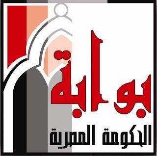 بوابة الحكومة المصرية موقع خدمات التنسيق